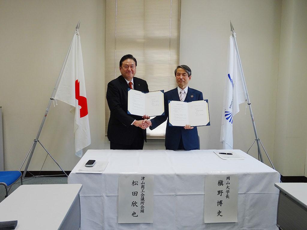 岡山大学と津山商工会議所との包括的連携協定の締結について