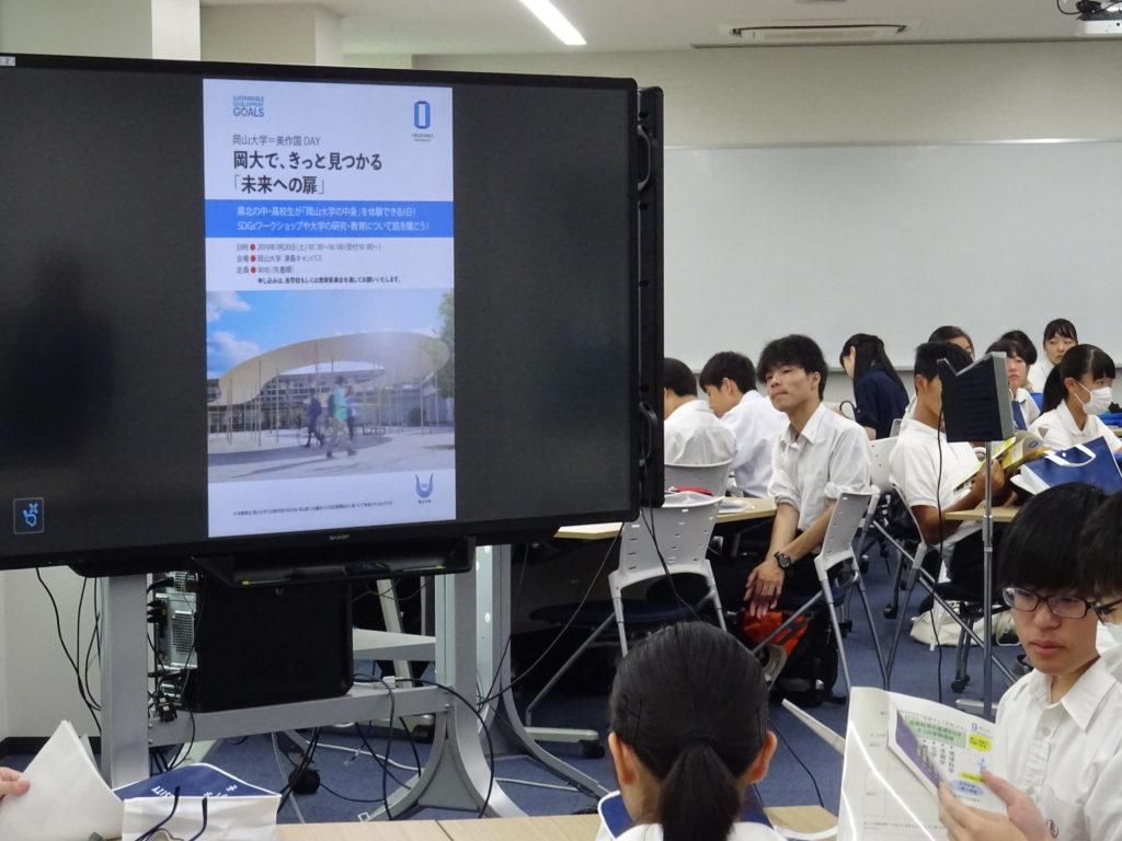 岡山大学=美作国DAY開催!