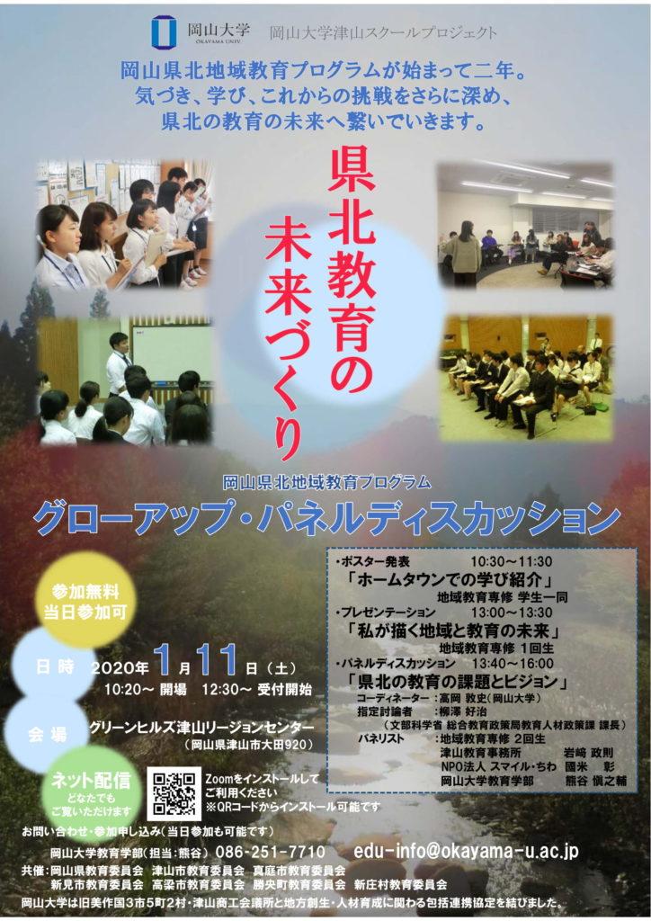 1/11グローアップ・パネルディスカッション開催について